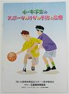 小・中学生のスポーツのけがの予防と治療