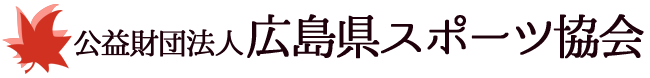 公益財団法人広島県スポーツ協会