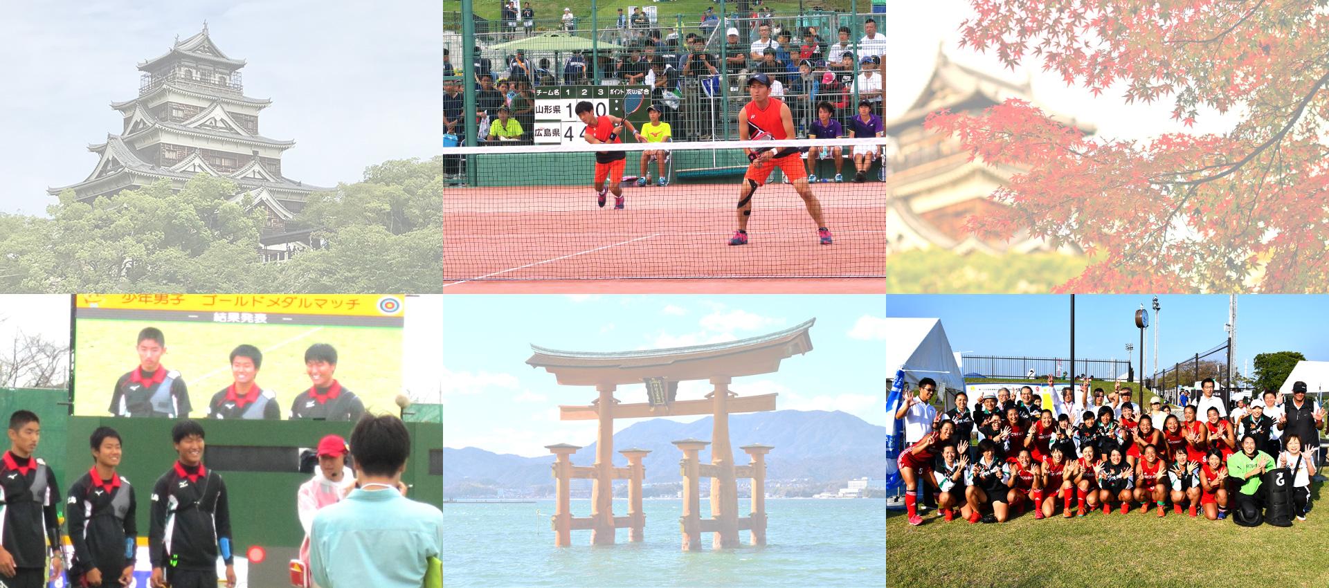 広島県スポーツ協会