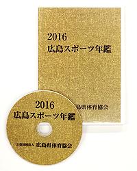 '16 広島スポーツ年鑑