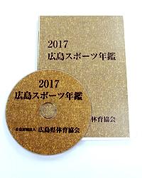 '17 広島スポーツ年鑑