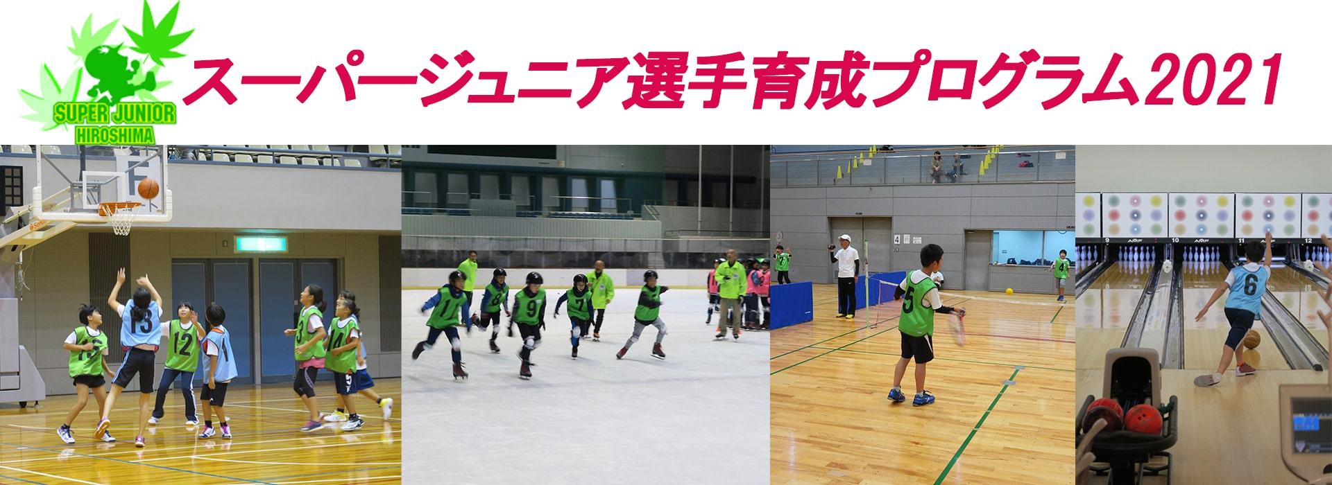 スーパージュニア選手育成プログラム2021